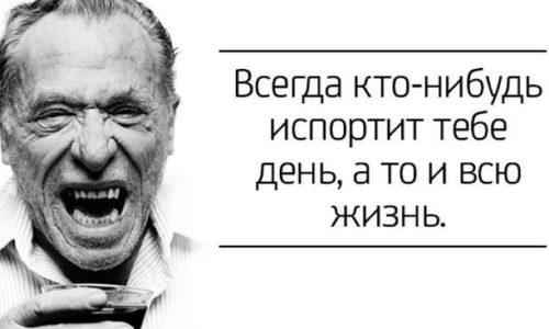 ЧАРЛЬЗ БУКОВСКИЙ