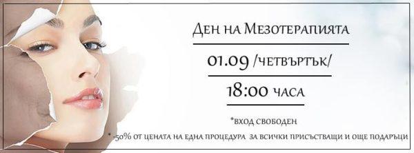 Ден на Мезотерапия