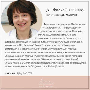 Доктор Филка Георгиева