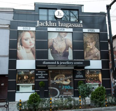 "Jacklin Hugasian diamond & jewellery - Варна, бул.""Княз Борис I "" N75"