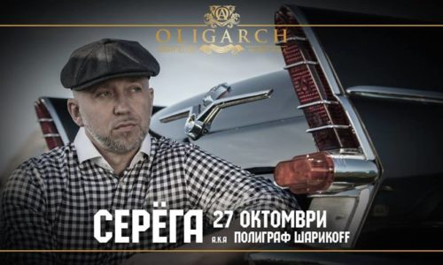 Seryoga в България!!!